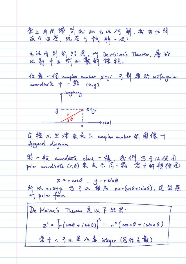 De Moivre's Theorem_Page_2