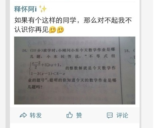 chinese math joke